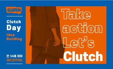 ♥아이디어빌딩을 위한 'Clutch Day' 시작합니다.